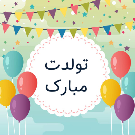 عکس+نوشته+تبریک+تولد+رفیق