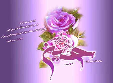 Image result for میلاد امام حسین در سال ۹۸