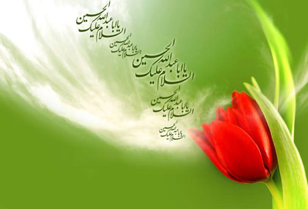مجموعه تصاویر تبریک میلاد امام حسین (ع), کارت پستال جدید میلاد امام حسین