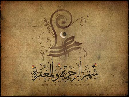 تصاویر ماه رمضان, کارت پستال ماه رمضان