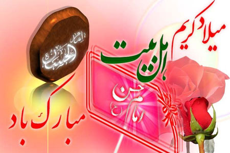 کارت پستال ولادت امام حسن مجتبی (ع) - سری دوم