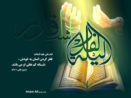 کارت پستال نوزدهم ماه رمضان,تصاویر کارت پستال شب قدر