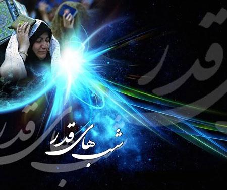 شب قدر رمضان ۹۴, عکس شب قدر