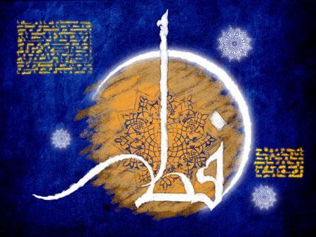 کارت پستال عید فطر,کارت پستال عید فطر 94