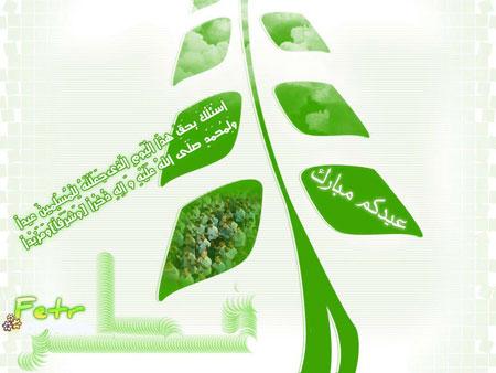 تصاویر کارت پستال های عید فطر, کارت تبریک عید فطر 94