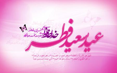 کارت پستال عید فطر 94, کارت تبریک عید فطر