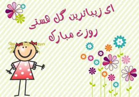 کارت پستال ویژه روز دختر 1395 جدید
