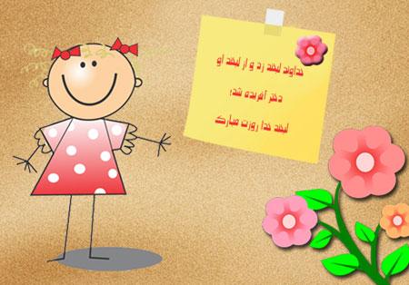 تصاویر روز دختر, تصاویر کارت پستال روز دختر
