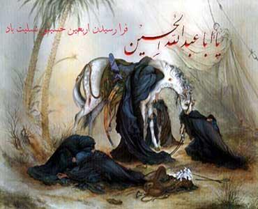 Image result for کارت   اربعین