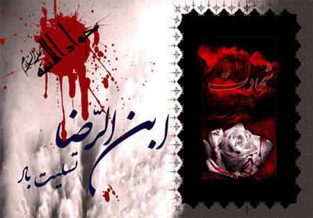 کارت شهادت امام جواد(ع), تصاویر کارت پستال شهادت امام محمد تقی(ع)
