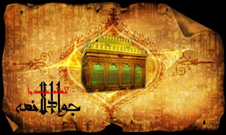 کارت تسلیت شهادت امام محمد تقی (ع), کارت پستال ویژه شهادت امام جواد(ع)