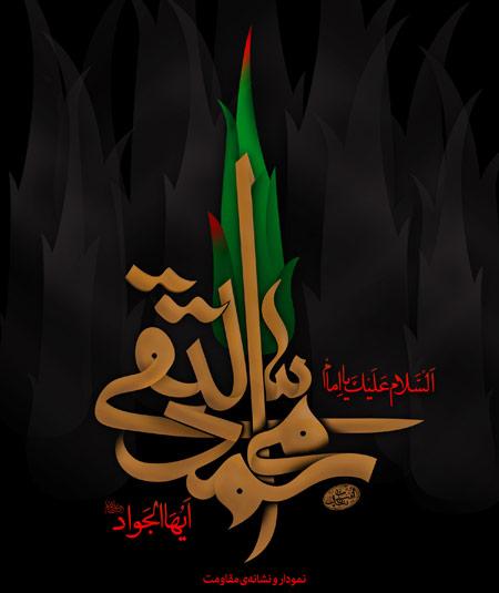 کارت شهادت امام محمد تقی(ع), کارت شهادت امام جواد(ع)
