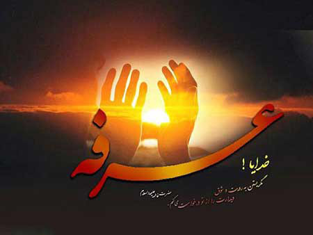 خرید کارت پستال روز عرفه, کارت پستال ویژه روز عرفه