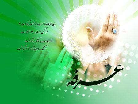 کارت پستال به مناسبت روز عرفه, تصاویر روز عرفه