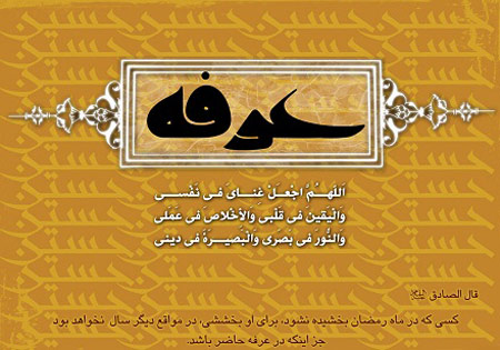 کارت روز عرفه, کارت ویژه روز عرفه