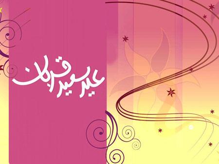 کارت پستال ویژه عید سعید قربان - 95 جدید سری 1