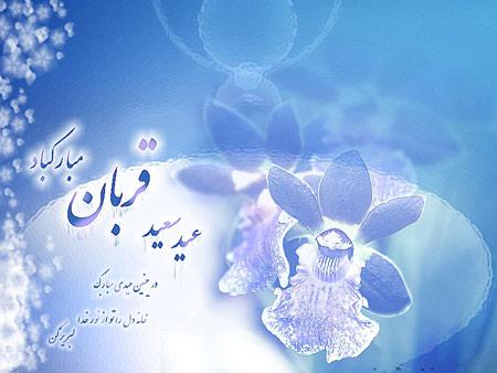 کارت تبریک عید سعید قربان, کارت پستال عید قربان