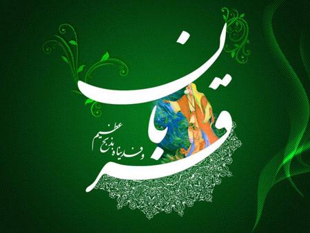 کارت پستال عید سعید قربان, کارت تبریک عید سعید قربان