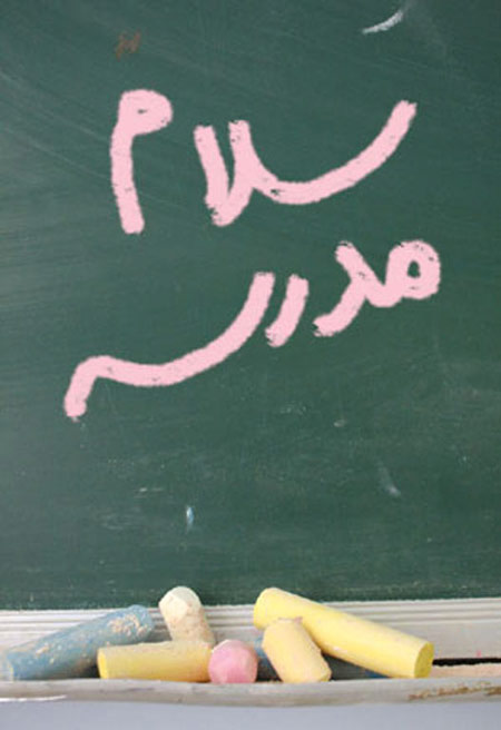 تصاویر باز شدن مدارس,کارت تبریک بازگشایی مدارس