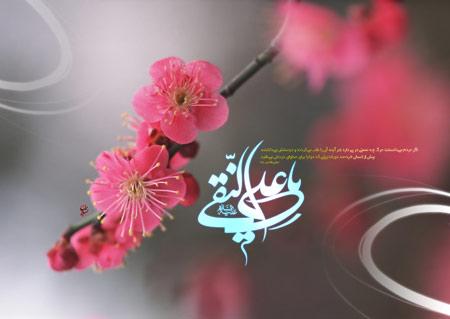 کارت پستال ولادت امام علی النقی الهادی (ع),تصاویر کارت پستال ولادت امام علی النقی الهادی (ع)