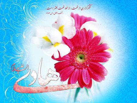 کارت تبریک ولادت امام علی النقی الهادی (ع),کارت پستال میلاد امام علی النقی الهادی (ع)