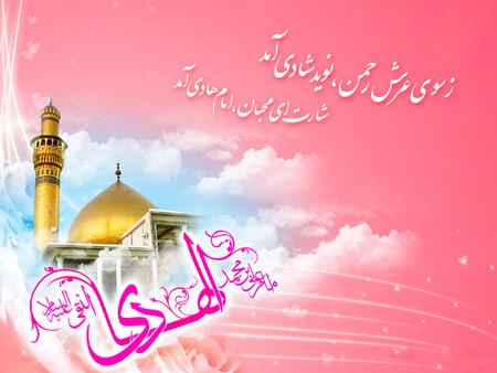 کارت پستال ولادت امام علی النقی الهادی 95 جدید