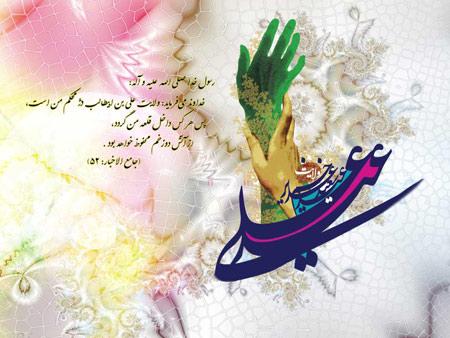 تصاویر عید غدیر, کارت پستال عید سعید غدیر