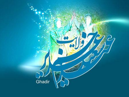 کارت تبریک ویژه عید غدیر, تصاویر عید غدیر