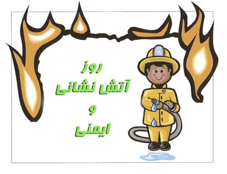 نکته هایی برای پیشگیری از آتش سوزی,پیشگیری از آتش سوزی در خانه