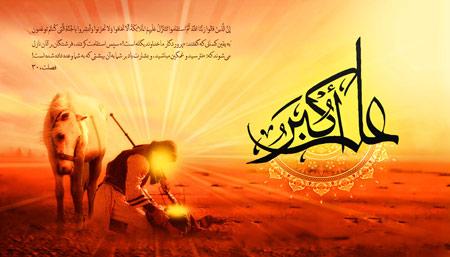 کارت پستال حضرت علی اکبر (ع),شهادت حضرت علی اکبر (ع)