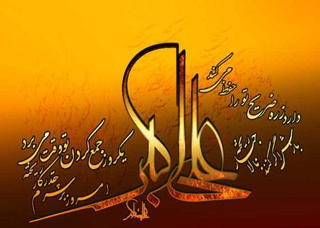 کارت پستال شهادت حضرت علی اکبر (ع) 95,کارت شهادت حضرت علی اکبر 1395 )