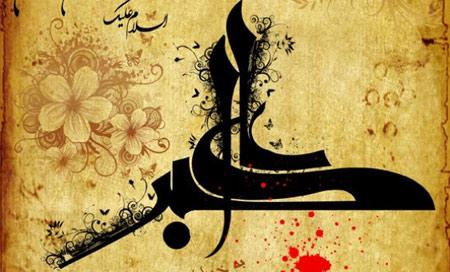 کارت شهادت حضرت علی اکبر (ع),شهادت حضرت علی اکبر (ع)