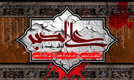 کارت پستال شهادت حضرت علی اکبر امام حسین (ع),کارت پستال شهادت حضرت علی اکبر (ع)