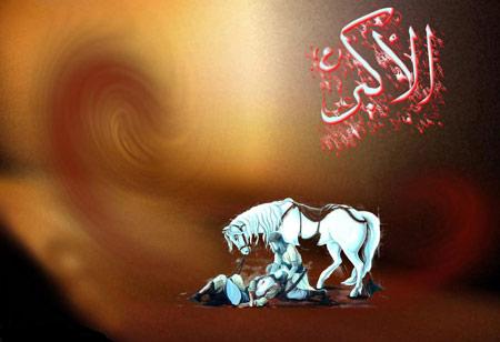 شهادت حضرت علی اکبر (ع), کارت پستال شهادت حضرت علی اکبر امام حسین (ع)