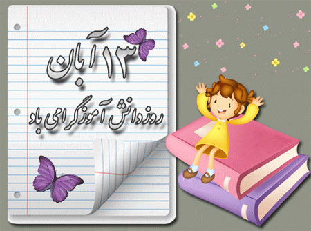 کارت پستال تبریک ویژه 13 آبان روز دانش آموز