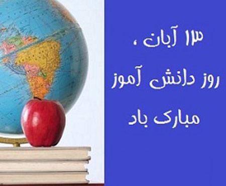 کارت پستال ویژه روز دانش آموز, کارت پستال روز 13 آبان