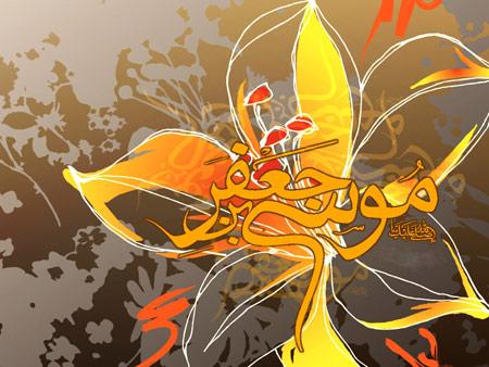کارت پستال های تبریک ولادت امام موسی کاظم (ع)