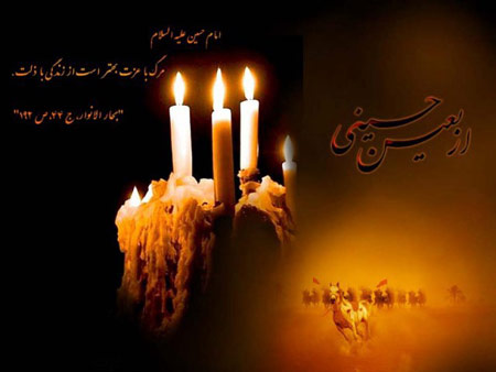 کارت پستال تسلیت اربعین حسینی