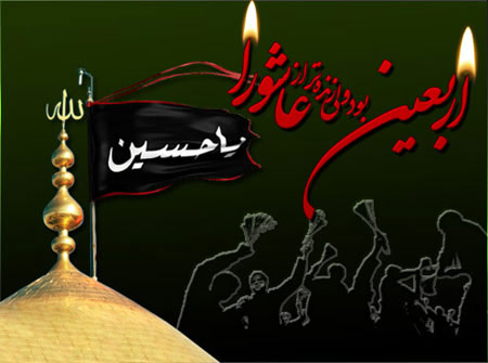 تصاویر کارت پستال اربعین امام حسین, تصاویر کارت پستال اربعین