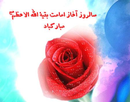 تصاویر کارت امامت امام زمان (عج), کارت پستال مذهبی