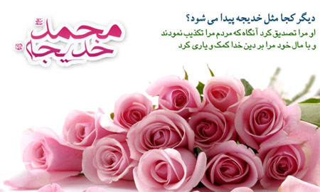 Image result for سالروز ازدواج پیامبر