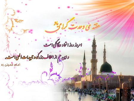 پیام-هفته-وحدت،-برادری-مسلمانان-است