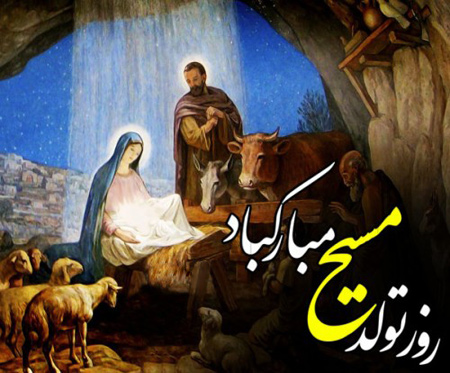 کارت پستال میلاد حضرت عیسی مسیح (سری اول)