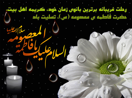 اُخت الرضاء ،ویژه نامه وفات حضرت معصومه سلام الله علیها