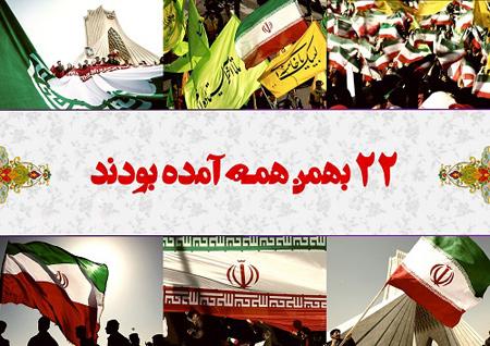 پوسترهای دهه فجر,کارت پستال 22 بهمن