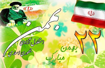 تصاویر پوسترهای 22 بهمن,تصاویر 22 بهمن