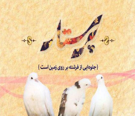 کارت پستال ولادت حضرت زینب (س) و روز پرستار,کارت های ولادت حضرت زینب (س)
