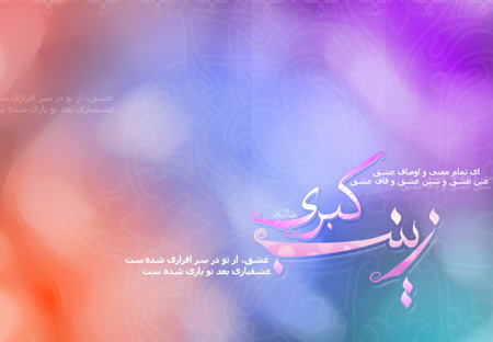کارت پستال ویژه ولادت حضرت زینب (س),کارت پستال روز پرستار
