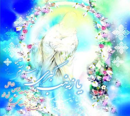 کارت های ولادت حضرت زینب (س), کارت پستال ویژه ولادت حضرت زینب (س)