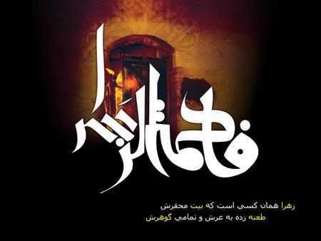 شهادت حضرت زهرا(س),کارت شهادت ایام فاطمیه